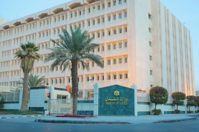 وزارة العدل تحدد موعد المقابلات الشخصية على وظائف المسابقة الوظيفية