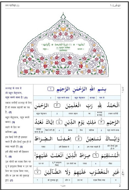 download-quran-with-hindi-translation-pdf-sample page-1