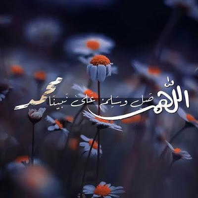 اللهم صلي وسم على نبينا محمد ، صور دينية أسلامية