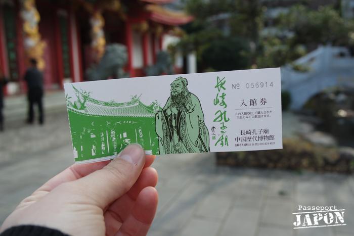 Billet d'entrée, temple Kôshi-byô, Nagasaki