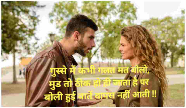 Top 10 Motivational Quotes in Hindi on speech