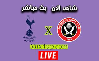 مشاهدة مباراة توتنهام و شيفيلد يونايتد بث مباشر اليوم 02-07-2020 الدوري الانجليزي