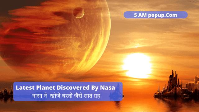 Latest Planet Discovered By Nasa | नासा ने  खोजे धरती जैसे सात ग्रह