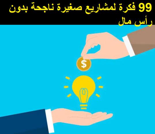 مشاريع صغيرة  بدون رأس مال