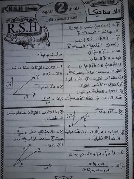 مراجعة تطبيقات الرياضيات تانية ثانوي مستر / روماني سعد حكيم 1