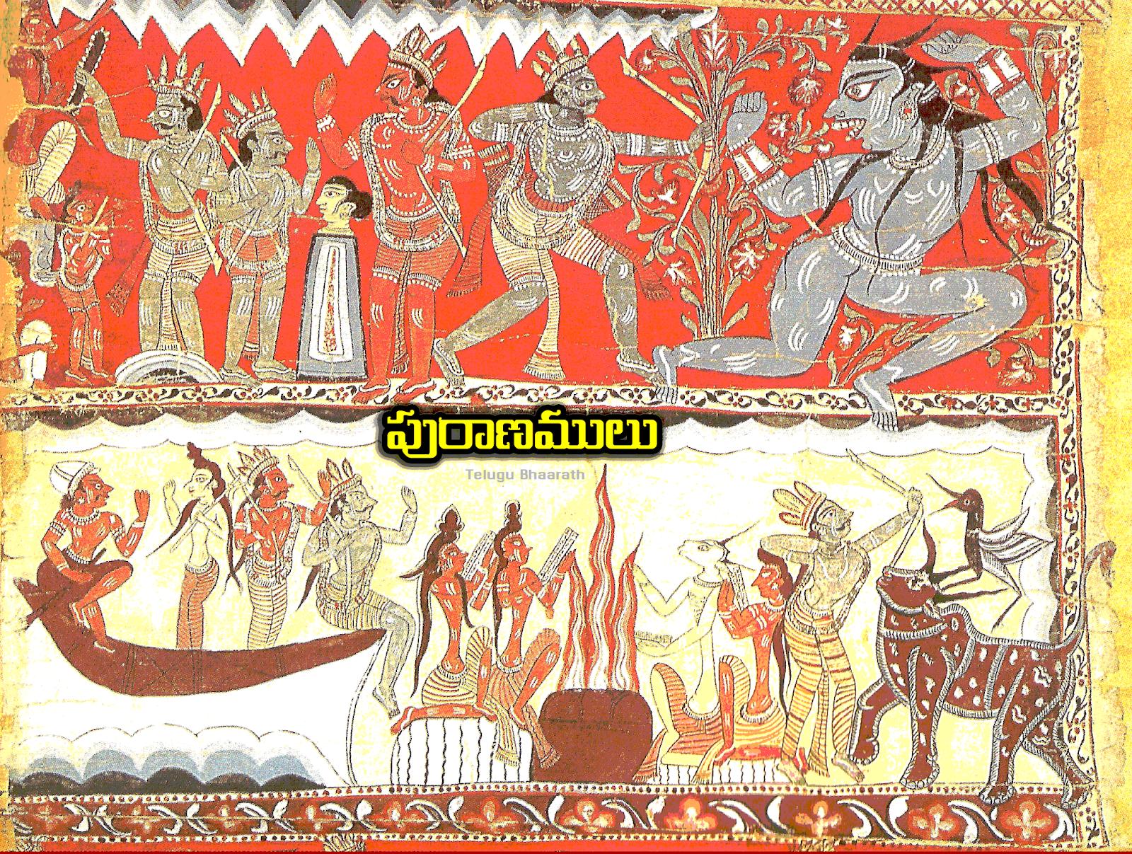 పురాణములు - puranamulu