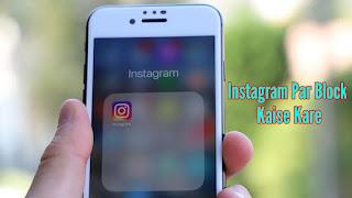 Instagram Par Block Kaise Kare