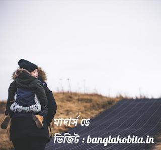 Bengali Poem-Mother's Day
