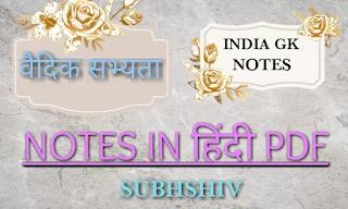 वैदिक सभ्यता , vaidik sabhyata notes , Vaidik Sabhyata notes in hindi pdf , vedik sabhayata notes