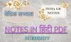 वैदिक सभ्यता , vaidik सभ्यता notes , Vaidik Sabhyata notes in hindi pdf , vedik sabhayata notes