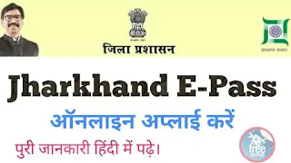 epass online, apply jharkhand pass
