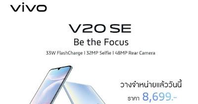 สเปกถูกตา ราคาถูกใจ! Vivo V20 SE  วางจำหน่ายแล้ววันนี้ราคาเพียง 8,699 บาท