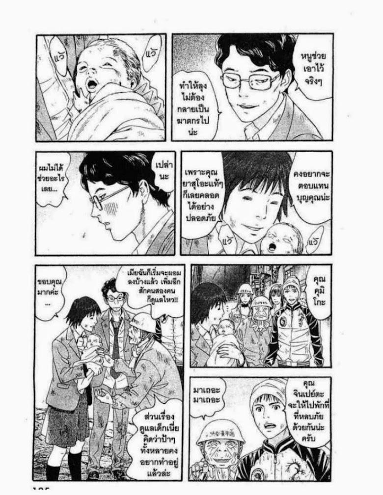 Kanojo wo Mamoru 51 no Houhou - หน้า 113