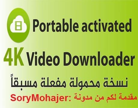 تحميل برنامج 4K.Video.Downloader.4.4.11.2412 لتنزيل الفيديوهات من اليوتيوب والفيسبوك Silent مفعل +Portable