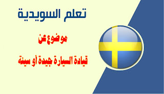 مواضيع لغة سويدية - موضوع عن قيادة السيارة جيدة أو سيئة