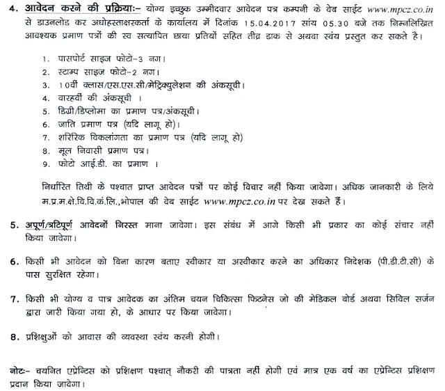 MPMKVVCL Bhopal Recruitment 2017