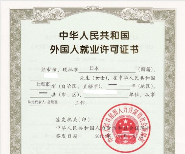 中国就業許可書