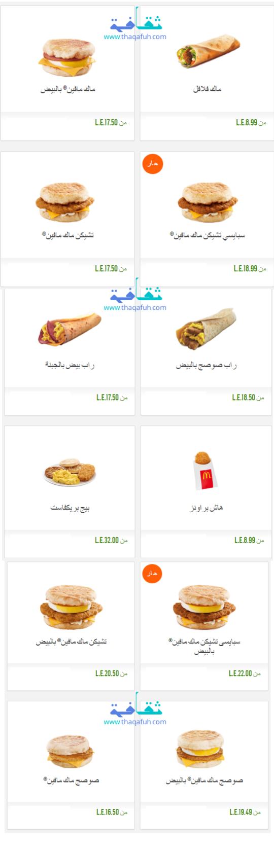 اسعار منيو وجبات الفطار