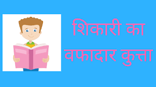 Class 10 Moral Stories in Hindi