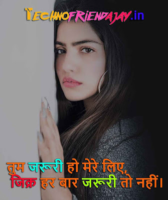 love thoughts in hindi for girlfriend