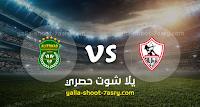 موعد مباراة الزمالك والاتحاد السكندري اليوم الاثنين بتاريخ 23-09-2019 في الدوري المصري