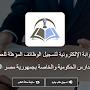 شروط وكيفية التسجيل فى البوابة الالكترونية وظائف وزارة التربية والتعليم 2019
