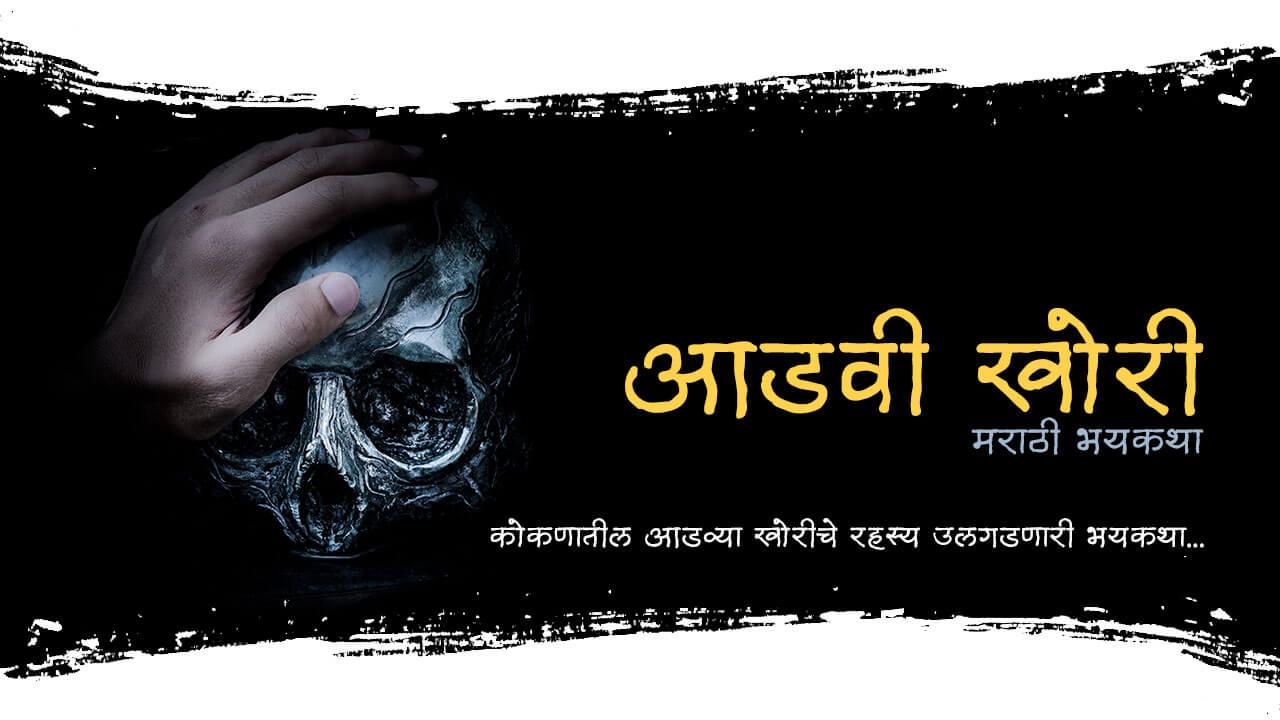 आडवी खोरी - मराठी भयकथा | Aadavi Khori - Marathi Bhaykatha