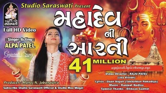 SOMNATH MAHADEV BHOLIYA LYRICS - Alpa Patel | Gujarati.Lyrics4songs.xyz