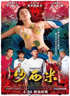 [หนังใหม่ไต้หวัน 18+] SASHIMI (2015) ซาซิมิ [นำโดย YUI HATANO ดารา AV ชื่อดัง เสียงไทยทรูวิชั่น] [MASTER][720P] [เสียงไทย + จีน]