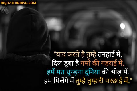 hindi emotional shayari with images