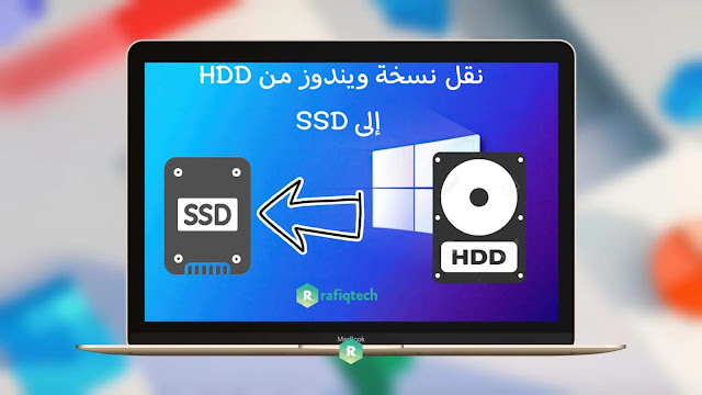 كيفية نسخ  نظام التشغيل Windows 10  من هاردسك (HDD) إلى محرك SSD الخاص بك