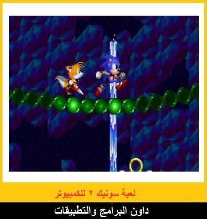 تحميل لعبة سونيك 2 للكمبيوتر اخر اصدار مجانا داون البرامج والتطبيقات
