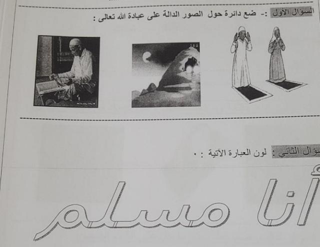 ورقة عمل 4 تربية إسلامية أنا مسلم للصف الأول مدرسة الرفعة النموذجية