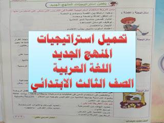 تحميل استراتيجيات المنهج الجديد اللغة العربية الصف الثالث الابتدائى كتاب بكار