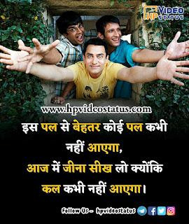Good Morning Msg In Hindi - Good Morning Quotes In Hindi