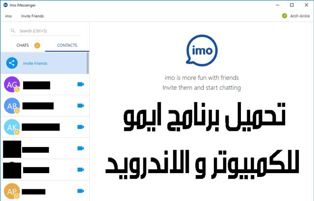 تحميل برنامج ايمو للكمبيوتر و الاندرويد