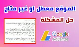 حل مشكلة الموقع معطل او غير متاح في جوجل ادسنس