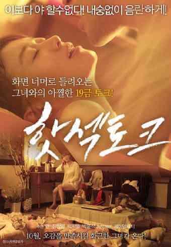 Download [18+] Hot Sex Talk (2015) Korean 480p 219mb    720p 433mb