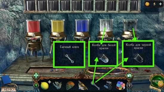 колбы откручиваем и снимаем для краски в игре затерянные земли 3
