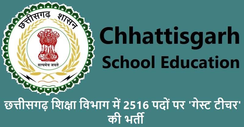 CG Education Deptt. jobs 2019