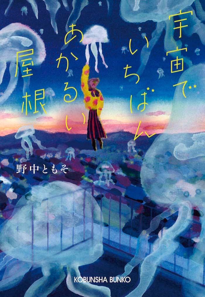 The Brightest Roof of the Universe (Uchuu de Ichiban Akarui Yane) novela - Tomoso Nonaka