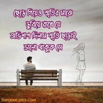 Bangla Koster Whatsapp Status
