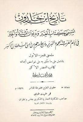 تعليقات شكيب أرسلان على تاريخ ابن خلدون ملحق ج 1 (ط. الرحمانية) ، pdf