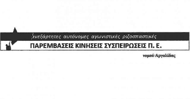 Παρεμβάσεις Π.Ε. Αργολίδας: Οι κάμερες, η μονιμοποίηση της εξ αποστάσεως «εκπαίδευσης», οι αντιεκπαιδευτικές πολιτικές θα πεταχτούν στο καλάθι των αχρήστων
