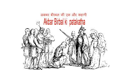 Akbar Birbal ki  patakatha