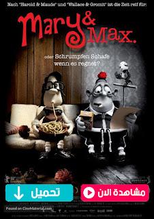 مشاهدة وتحميل فيلم Mary And Max 2009 مترجم عربي