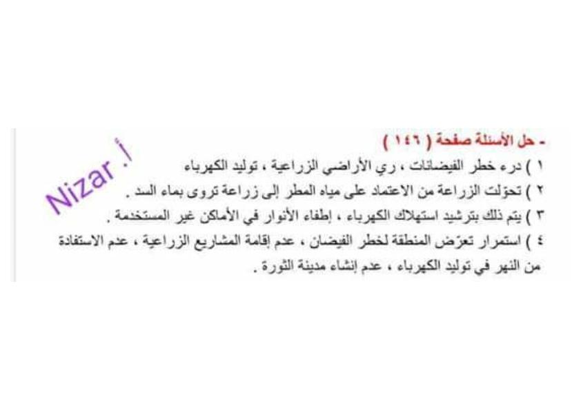 حلول اجتماعيات الصف السادس الفصل الاول 2020 المنهاج السوري