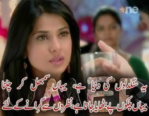 Boy Say To Girl Sorry Wallpaper Poetry Romantic Amp Lovely Urdu Shayari Ghazals Baby