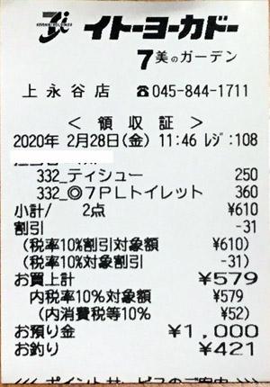 イトーヨーカドー 上永谷店 2020/2/28 のレシート