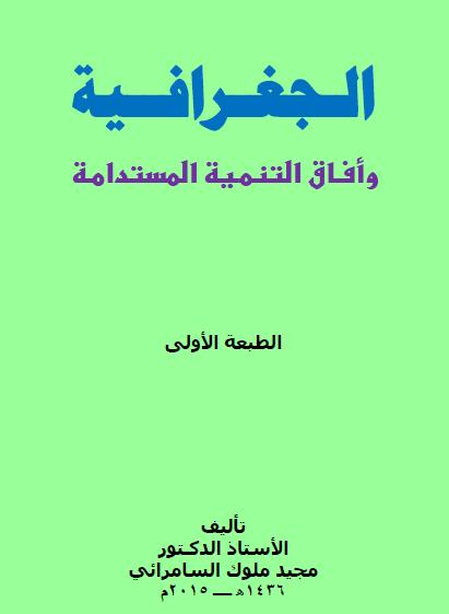 الجغرافية وآفاق التنمية المستدامة - أ.د. مجيد ملوك السامرائي 2015م